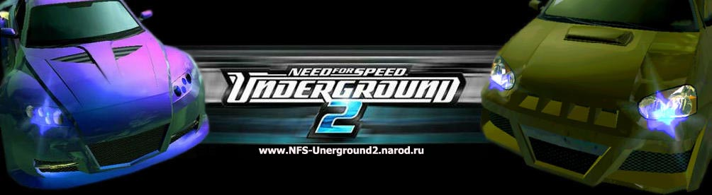 http://www.nfs-underground2.narod.ru/fonhome.jpg